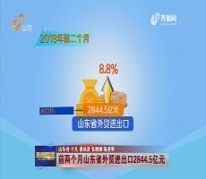 前两个月山东省外贸进出口2844.5亿元