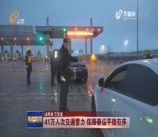 41万人次交通警力 保障春运平稳有序