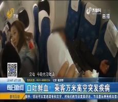 口吐鲜血!乘客万米高空突发疾病