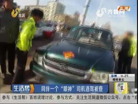"""青岛:同伴一个""""眼神"""" 司机酒驾被查"""