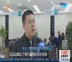 """济南""""黄河入海口葬"""":组织30户 报名69户"""