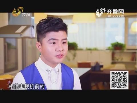 20180313《中国原产递》:枣米香醋