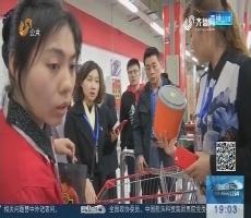 济南:严查大型商超虚假价格问题