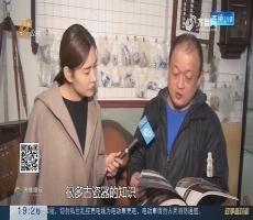 【跑政事】古瓷残片书写历史文化