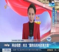 """【跑政事】两会观察:关注""""国务院机构改革方案"""""""