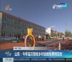 【直通17市】山东:今年首次招收乡村幼教免费师范生