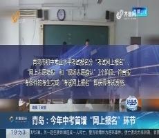 """【直通17市】青岛:今年中考首增""""网上报名""""环节"""