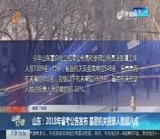 【直通17市】山东:2018年省考公告发布 基层机关招录人数超八成