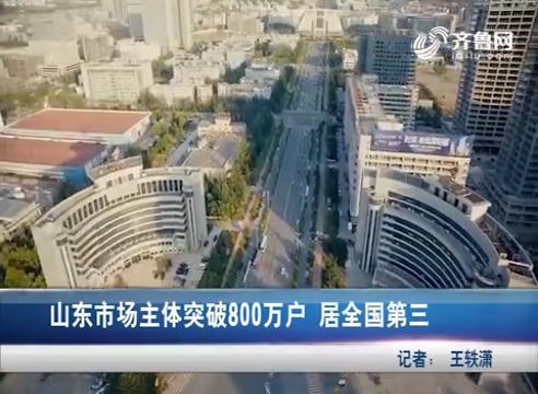 山东市场主体突破800万户 全国第三