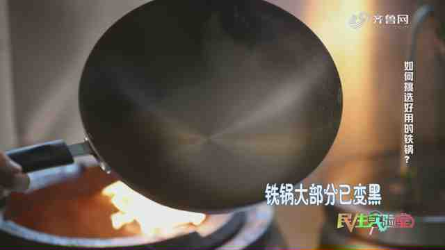 《民生实验室》:舌尖上的章丘铁锅