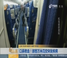 【闪电新闻排行榜】口鼻喷血!旅客万米高空突发疾病