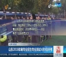 山东2018体育专业招生专业测试4月9日开考