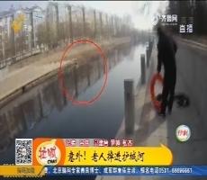 【凡人善举】宁津:意外!老人掉进护城河