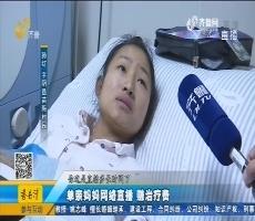 平阴:单身妈妈网络直播 赚医疗费