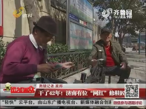 """【群众新闻】干了42年!济南有位""""网红""""修鞋匠"""