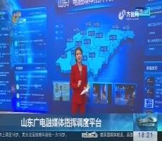 【闪电连线】济南市供暖时间延长至3月20日零时