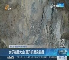 章丘:女子被困大山 直升机紧急救援