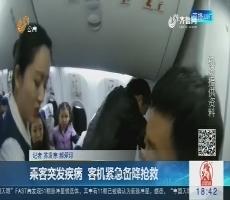 乘客突发疾病 客机紧急备降抢救