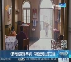 《养母的花样年华》3月14日晚登陆山东卫视
