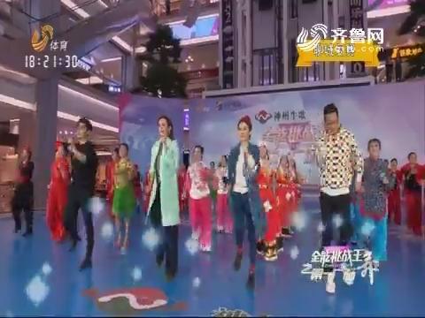 20180314《全能挑战王》:聊城复赛