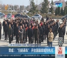 """荣成:""""扫码乘车"""" 开全国县级城市先河"""