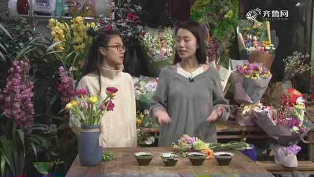 《民生实验室》:自制鲜花营养液