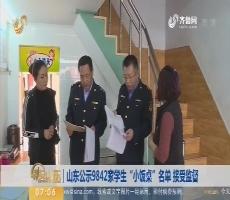 """山东公示9842家学生""""小饭桌""""名单 接受监督"""
