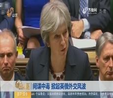 间谍中毒 掀起英俄外交风波