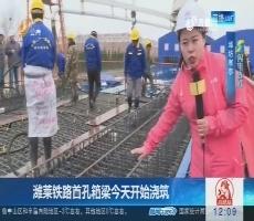 闪电连线:潍莱铁路首孔箱梁3月15日开始浇筑