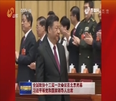全国政协十三届一次会议在北京闭幕 习近平等党和国家领导人出席