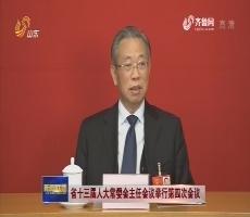 省十三届人大常委会主任会议举行第四次会议