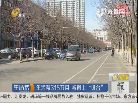 """潍坊:生活帮315节目 被搬上""""讲台"""""""