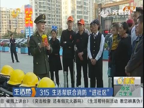"""临沂:315 生活帮联合消防""""进社区"""""""
