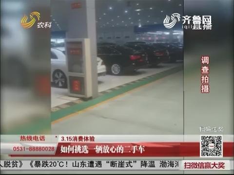 【3·15消费体验】济南:如何挑选一辆放心的二手车