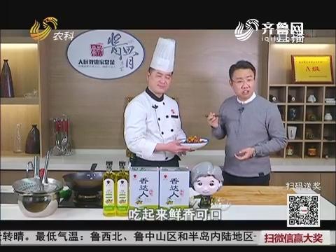 大厨教做家常菜:板栗鸡