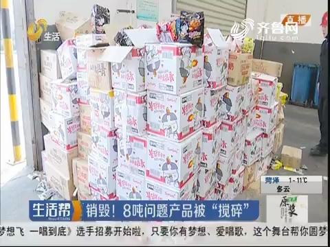 """青岛:销毁!8吨问题产品被""""搅碎"""""""