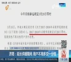 济南:延长供暖期间 用户不用多交一分钱