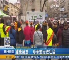 济南:健康染发!珍草堂走进社区
