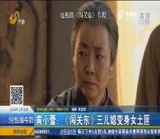 【好戏在后头】黄小蕾:《闯关东》三儿媳变身女土匪
