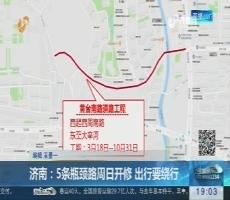 济南:5条瓶颈路周日开修 出行要绕行