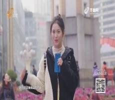 20180315《纵横四海》:重庆武隆萌宝之旅