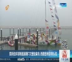 克利伯环球帆船赛第7次登陆青岛 西雅图号获得头名