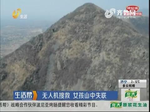 章丘:无人机搜救 女孩山中失联