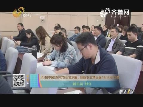 2018中国(寿光)农业节水展、国际农业精品展4月20日开展