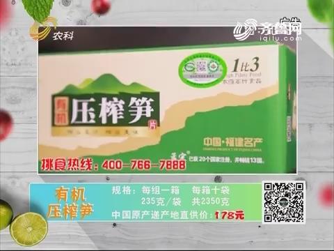 20180315《中国原产递》:有机压榨笋