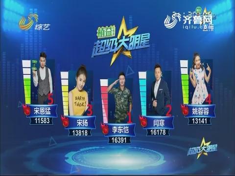 20180315《超级大明星》:李东恺票数一路领先 恩猛遗憾被替换