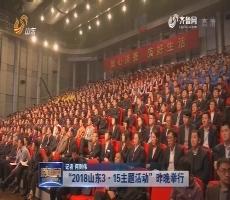 """""""2018山东3·15主题活动""""昨晚举行"""