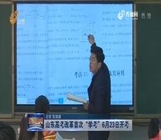 """山东高考改革首次""""学考""""6月23日开考"""