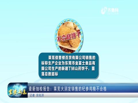 最新抽检报告:莱芜大润发销售的杞参鸡精不合格