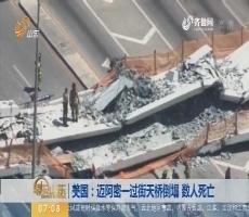 【昨夜今晨】美国:迈阿密一过街天桥倒塌 数人死亡